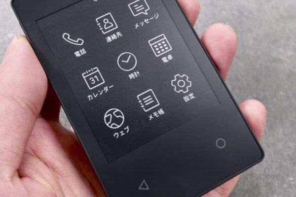 Lo smartphone più sottile al mondo